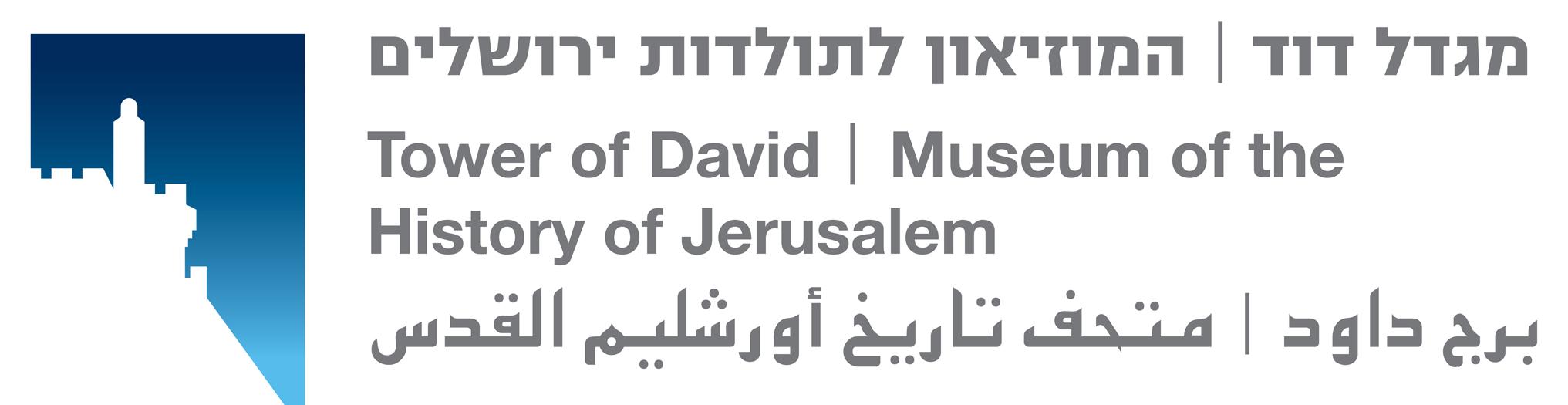 מגדל דוד?>