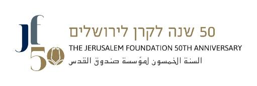 הקרן לירושלים?>